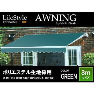 オーニング 手動タイプ 幅 3m グリーン|takarabune