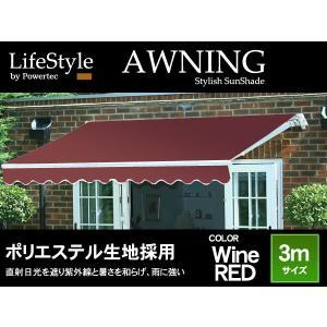 オーニング 手動タイプ 幅 3m ワインレッド|takarabune