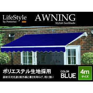オーニング 手動タイプ 幅 4m ブルー|takarabune