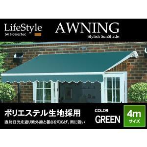 オーニング 手動タイプ 幅 4m グリーン|takarabune