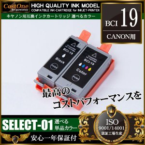 BCI-19 互換 インクカートリッジ キヤノン CANON BCI-19COLOR BCI-19BLACK