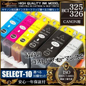 BCI-326+325 10個 選べるカラー 互換 インクカートリッジ キヤノン CANON|takarabune