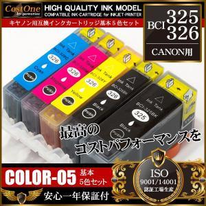 BCI-326+325 4色5個 セット BCI-326+325/5MP 互換 インクカートリッジ キヤノン CANON|takarabune
