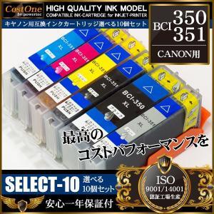 BCI-351XL+350XL 増量 10個 選べるカラー 互換 インクカートリッジ キヤノン CANON