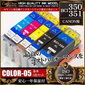 BCI-351XL+350XL 増量 5色 セット BCI-351+350/5MP 互換 インクカートリッジ キヤノン CANON