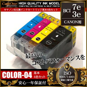 BCI-7e 4色 セット BCI-3E7E/4MP 互換 インクカートリッジ キヤノン CANON takarabune