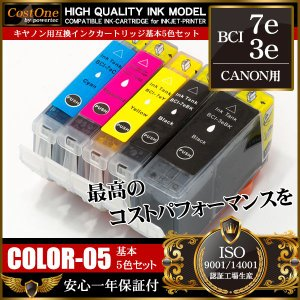 BCI-7e 4色5個 セット BCI-3E7E/5MP 互換 インクカートリッジ キヤノン CANON takarabune