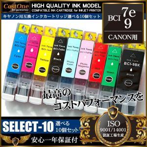 BCI-7e 10個 選べるカラー 互換 インクカートリッジ キヤノン CANON|takarabune