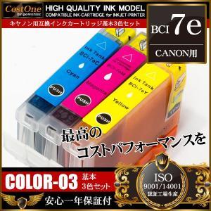 BCI-7e 3色 セット BCI-7e/3MP 互換 インクカートリッジ キヤノン CANON takarabune
