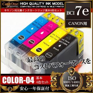 BCI-7e 4色 セット BCI-7e/4MP 互換 インクカートリッジ キヤノン CANON takarabune