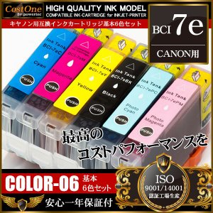 BCI-7e 6色 セット BCI-7e/6MP 互換 インクカートリッジ キヤノン CANON takarabune