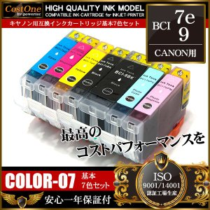 BCI-7e 6色7個 セット BCI-7e+9/7MP 互換 インクカートリッジ キヤノン CANON takarabune