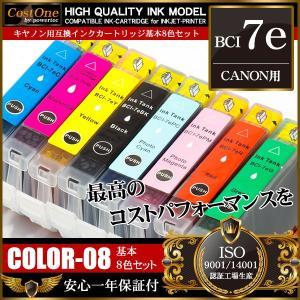 BCI-7e 8色 セット BCI-7e/8MP 互換 インクカートリッジ キヤノン CANON takarabune