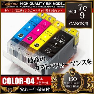 BCI-7e 4色 セット BCI-7e+9/4MP 互換 インクカートリッジ キヤノン CANON|takarabune