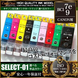 BCI-7e 互換 インクカートリッジ キヤノン CANON BCI- 7eC 7eM 7eY 7eBK 7ePC 7ePM 7eR 7eG 9BK takarabune