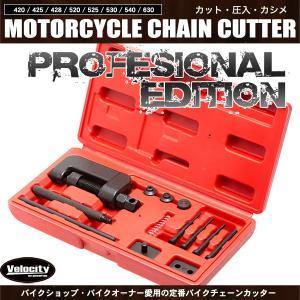 バイクチェーンカッター 工具セット カット 圧入 カシメ カシメツールセット takarabune