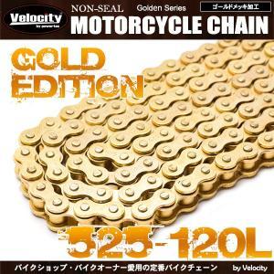 バイクチェーン ドライブチェーン ノンシール 525-120L ゴールド
