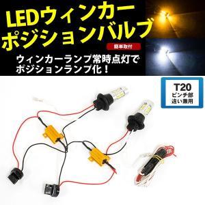 LED ウィンカーポジションキット T20 ピンチ部違い対応...