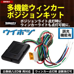 ウインカーポジションキット ウイポジ LED対応 調光機能 車検対応|takarabune