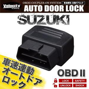 OBD OBDII OBD2 工事設定不要 差し込むだけ 車速連動 車速感応 車速感知 自動ロック ...