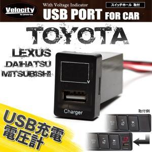 USB充電ポート トヨタ ダイハツ 他 純正スイッチホール形状 LEDデジタル電圧計 takarabune