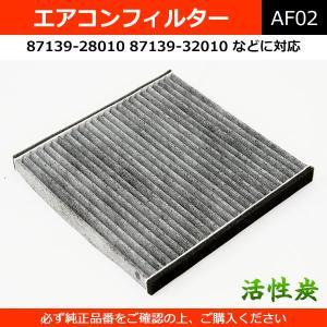 エアコンフィルター 活性炭 87139-28010 など 純...