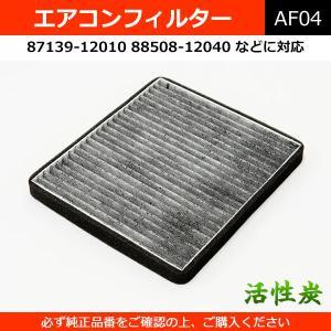 エアコンフィルター 活性炭 87139-12010 など 純...