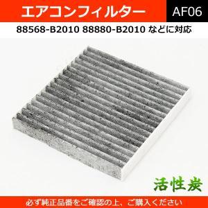 エアコンフィルター 活性炭 88568-B2010 など 純...