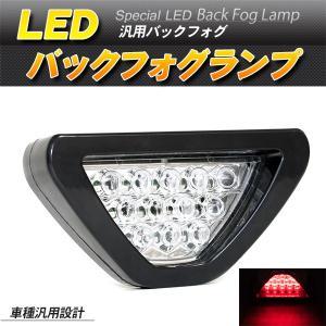 LEDバックフォグランプ LEDブレーキランプ 高速点滅 クリアレンズ 汎用 スポーツカー風