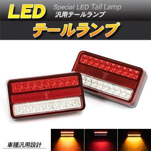 LEDテールランプ LEDブレーキランプ 2個セット 汎用 スモール ブレーキ ウィンカー連動