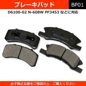 ブレーキパッド D6100 純正同等 社外品 左右セット ミラ ムーヴ eKワゴン タント