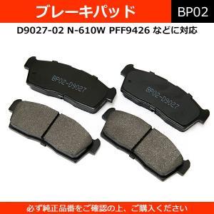ブレーキパッド D9027 純正同等 社外品 左右セット ワゴンR MRワゴン エブリィ モコ