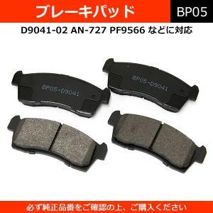 ブレーキパッド D9041 純正同等 社外品 左右セット ワゴンR MRワゴン エブリィ モコ