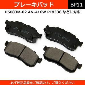 ブレーキパッド D5083M 純正同等 社外品 左右セット ライフ アクティ ザッツ ゼスト