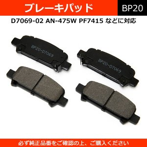 ブレーキパッド D7069 純正同等 社外品 左右セット インプレッサ フォレスター レガシィ