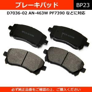ブレーキパッド D7036 純正同等 社外品 左右セット インプレッサ フォレスター レガシィ