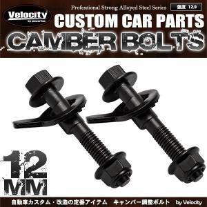 キャンバーボルト キャンバー調整ボルト 12mm 2本セット