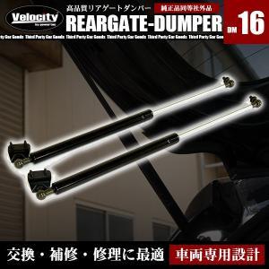 リアゲートダンパー トランクダンパー フェアレディZ Z33 左右セット 2本組 リアスポイラー付専用 90452-CD010 90453-CD010|takarabune