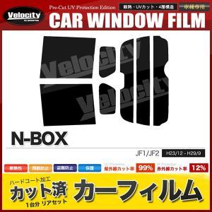 カーフィルム カット済み リアセット N-BOX JF1 JF2 ハイマウント有 スモークフィルム