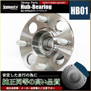 リアハブベアリング 42200-SAA-G01 42200-SAA-G02 42200-SAA-003 純正同等 社外品 ホンダ フィット GD1 GD3|takarabune