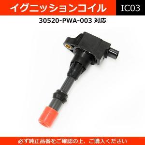 イグニッションコイル 30520-PWA-003 純正同等 社外品 フィット モビリオ フロント側|takarabune