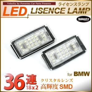 LEDライセンスランプ 車種専用設計 BMW 3シリーズ E46 クーペ 後期|takarabune