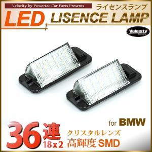 LEDライセンスランプ 車種専用設計 BMW 3シリーズ E36 セダン ツーリング クーペ カブリオレ|takarabune