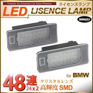 LEDライセンスランプ 車種専用設計 BMW 3シリーズ E46 M3 CSL E90 E91 E92 E93 F30 F31 F34 F80 5シリーズ E39 E60 E61 F10 F11 等|takarabune