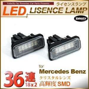 LEDライセンスランプ 車種専用設計 ベンツ Cクラス W203 ワゴン Eクラス W211 CLSクラス W219 SLKクラス R171|takarabune