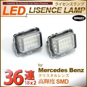 LEDライセンスランプ 車種専用設計 ベンツ Cクラス W204 Eクラス W212 CLクラス W216 CLSクラス W218 Sクラス W221 前期 等|takarabune