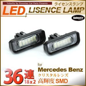LEDライセンスランプ 車種専用設計 ベンツ Sクラス W220|takarabune