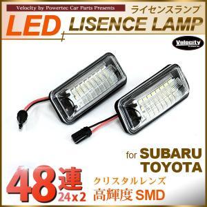 LEDライセンスランプ 車種専用設計 86 BRZ インプレッサ G4 XV エクシーガ フォレスター レガシィ レヴォーグ 等|takarabune