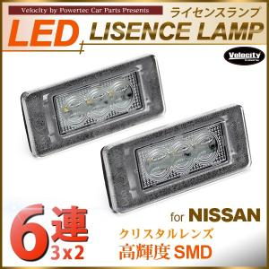LEDライセンスランプ 車種専用設計 セレナ C27 等|takarabune