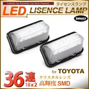 LEDライセンスランプ 車種専用設計 プリウス 50系 アルファード ヴェルファイア 30系 等|takarabune